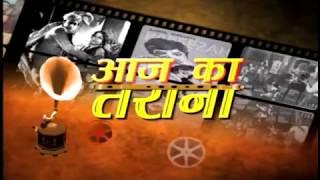 Aaj Ka Tarana | सीने में सुलगते है अरमां आँखों में उदासी छाई है | Song by SAM and Sakshi