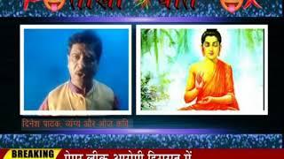Teekhi Baat | भगवान महावीर के उपदेष याद दिलाता कवि दिनेष पाठक का छंद