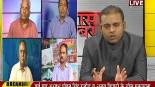 Khas Khabar | news on jantv | एससी-एसटी एक्ट में बदलाव पर सियासत