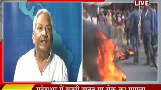 Khas Khabar   news on jantv    SC-ST एक्ट को लेकर भारत बंद में हुआ  हंगामा और बबाल