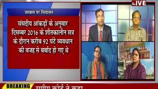 Khas Khabar | news on jantv | देश  में उपवास पर सियासत