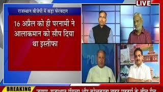 Khas Khabar | क्या सही हैै, राजस्थान बीजेपी में बड़ा फेरबदल (part 2)