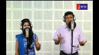 Aaj Ka tarana on jantv  | हम तो तेरे आशिक़ है सदियों पुराने ... Song By Sam And Sakshi