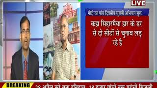 Khas Khabar on jantv  part -1 | राहुल के 15 मिनट वाले बयान पर जमकर बोले मोदी