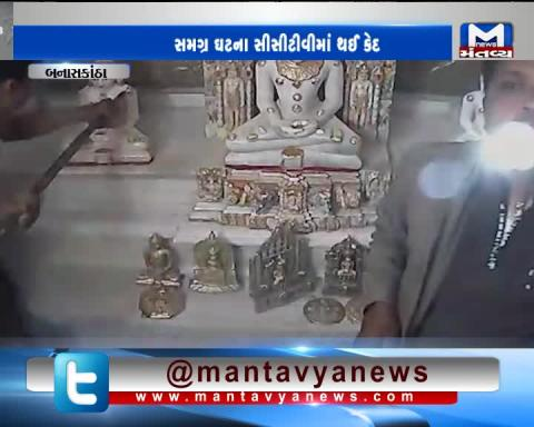 Rajasthan: Robbery of Gold & Silver Jewelry in the Jain Temple of Batana | Mantavya News