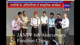 JanTV 6th Anniversary Function Clip