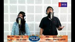 Aaj ka Tarana   वादा कर ले साजना   Song By Sam & sakshi