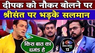 Salman Khan LASHES OUT At Sreesanth For Calling Deepak SERVANT And BEGGAR | Weekend Ka Vaar