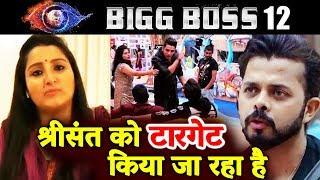 Sreesanths Wife Bhuvaneshwari ANGRY REACTION As Housemates Targets Sreesanth    Bigg Boss 12 Update