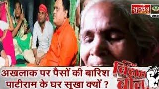 दादरी में नेताओं का मेला, जहांगीरपुरी में सन्नाटा क्यों?   #BindasBol सुरेश चव्हाणके जी के साथ