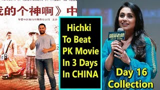 Hichki Movie Collection Day 16 In CHINA It Will Be    (video id -  371f91987837c0)