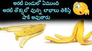 Eating Bananas Have Great Health Benefits… But What About Eating Their Peels? | Health Tips