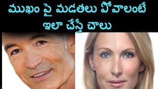 ముఖం పై మడతలు పోవాలంటే ఇలా చేస్తే చాలు | Home Remedies for Wrinkles | Top 10 Home Remedies | Health