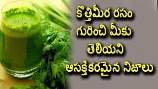 Health Benefits Of Coriander Juice - Kothimeera | Health Tips | Natural Health and Cure