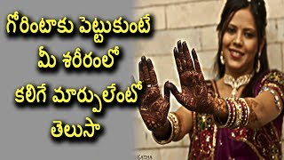 గోరింటాకు పెట్టుకుంటే మీ శరీరంలో కలిగే మార్పులేంటో తెలుసా | Telugu Health Tips | Natural Health Tips