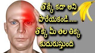 తొక్కే కదా అని పారేయకండి తొక్క మీ తల తిక్క కుదురుస్తుంది | Telugu Health Tips | Natural Health tips