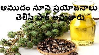 ఆముదం నూనె ప్రయోజనాలు తెలిస్తే షాక్ అవుతారు | Amazing Benefits Of Castor Oil | health tips in telugu