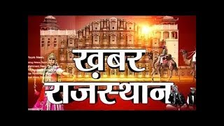 DPK NEWS- खबर राजस्थान न्यूज़ - आज की ताजा खबरें || 27.10.2018