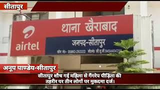 सीतापुर शौच गई महिला से गैंगरेप पीड़िता की तहरीर पर तीन लोगों पर मुकदमा दर्ज ।