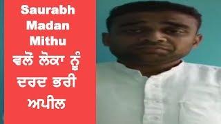 Saurabh Madan Mithu ਵਲੋਂ ਲੋਕਾ ਨੂੰ ਦਰਦ ਭਰੀ ਅਪੀਲ | JanSangathan Tv