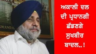 sukhbir badal may leave president ship of akali dal ! | JanSangathan Tv