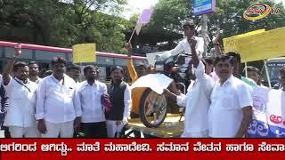 ಅಹಿಂದ್ ಚಿಂತಕರ ವೇದಿಕೆಯಿಂದ ಕೇಂದ್ರ ಸರಕಾರದ ವಿರುದ್ಧ ಪ್ರತಿಭಟನೆ SSV TV NEWS 27 10 2018