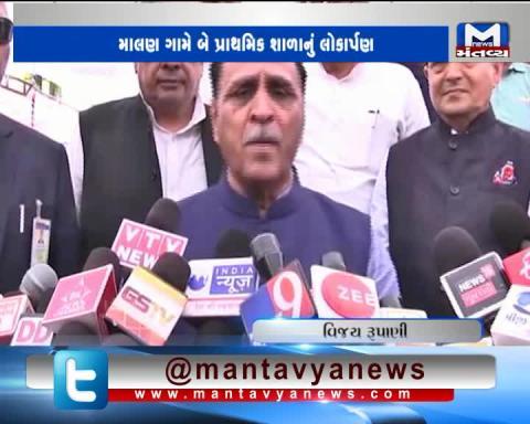 Banaskantha: Gujarat CM Vijay Rupani inaugurated 2 primary schools at Malan village