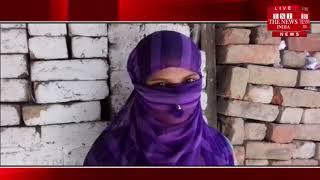 Sitapur ] सीतापुर में शौच गई महिला से गैंगरेप पीड़िता की तहरीर पर तीन लोगों पर मुकदमा दर्ज