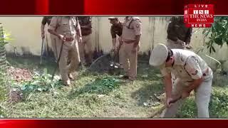 [ Gonda ] गोण्डा पुलिस अधिक्षक ने डीजीपी के निर्देश पर विशेष स्वच्छता अभियान का आगाज किया