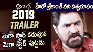 Hero Srikanth Operation 2019 Trailer | Beware of Public | Latest Telugu Movie Trailers