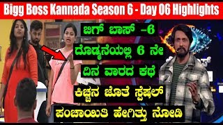 Bigg Boss Kannada Season 6 - Day 06 Highlights | Bigg Boss Season 6 Episode 06 | Top Kannada TV