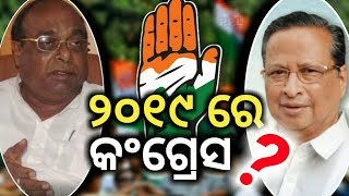 Congress targets both BJP and BJD-PPL News Odia-Bhubaneswar-Dr Damodar Rout may join Congress