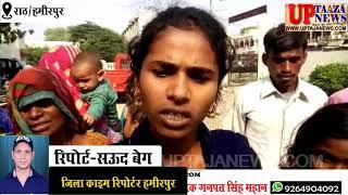 राठ कोतवाली में महिलाओं ने काटा हंगामा की न्याय की माॅग