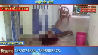 RNN NEWS CG 27 10 18 जांजगीर चाँपा/बोड़सरा-बहु ने की ससुर की हत्या,