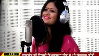 Aaj Ka Tarana   देखा हजारो दफा आपको   Song By Sam & sakshi