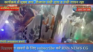 RNN NEWS CG 27 10 18 सरसिंवा/धनगांव-5 दिवसीय घासीदास जयंती का किया गया आयोजन।
