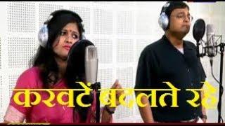 Aaj Ka Tarana |  करवटें बदलते रहे | Song By Sam & Sakshi