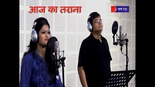 Aaj ka tarana | आवाज दे के हमे तुम बुलाओ | Song by Sam & Sakshi