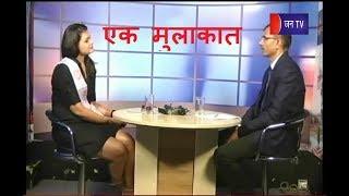 Ek Mulaqat |मिसेज इंडिया वर्ल्डवाईड प्रतिभागी अनु धानुका से जनटीवी की खास बातचीत