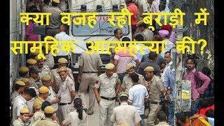 Khas Khabar | आखिर क्या वजह रही दिल्ली के बुराड़ीकांड में आत्महत्या की ?