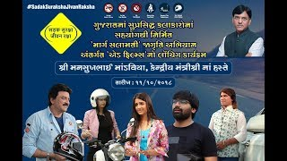 Launch of Road Safety Awareness Ad Films by Shri Mansukh Mandaviya
