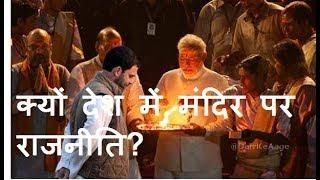 Khas Khabar | आखिर देश में मंदिर क्यों बने राजनीति के हिस्से?