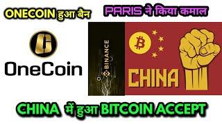CRYPTO NEWS #213 || BTC कब लीगल होगा, CHINA  ACCEPT BITCOIN, ONECOIN, PARIS ने किया कमाल, OKEX