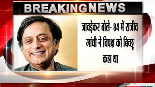 Narendra Modi like a Scorpion sitting on a Shivling Shashi Tharoor quotes a RSS leader