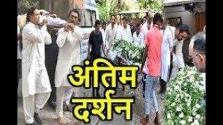 Arjun Rampal Mother Pass Away || Arjun Rampal Mother Funeral ||