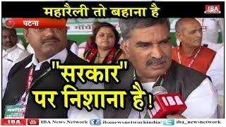 सांसद अरुण कुमार ने साधा सरकार पर निशाना, NDA से दूरी के ... | PATNA | IBA NEWS |