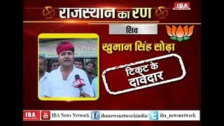 Rajasthan Ka RUN ! Khuman Singh Barmer को 'शिव ' टिकट के दावेदार !... | BJP |BARMER | IBA NEWS |