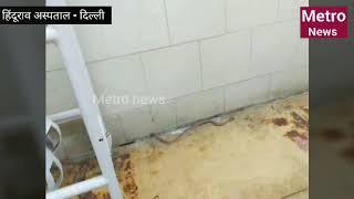 Snake in hindu rao hospital operation theatre.. जहरीला साँप मिलने से मचा हड़कंप