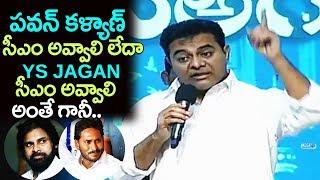KTR about Pawan Kalyan Janasena and YS Jagan YSRCP | Mana Hyderabad - Mana Andari Hyderabad