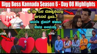 Bigg Boss Kannada Season 6 - Day 08 Highlights | Bigg Boss Season 6 Episode 08 | Top Kannada TV